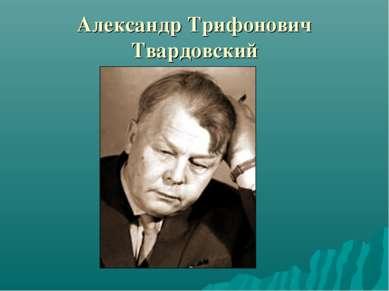 Александр Трифонович Твардовский