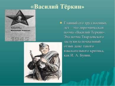 «Василий Тёркин» Главный его труд военных лет – это лироэпическая поэма «Васи...