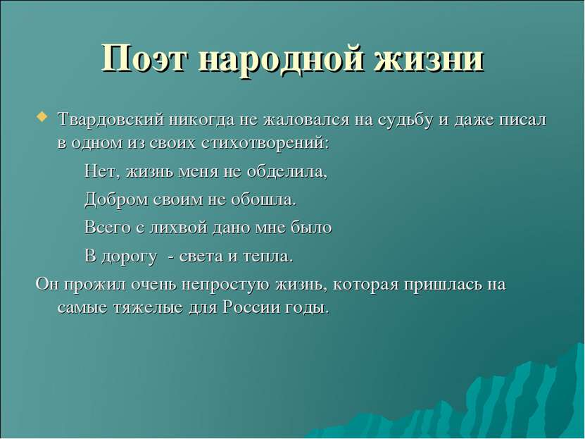 Поэт народной жизни Твардовский никогда не жаловался на судьбу и даже писал в...