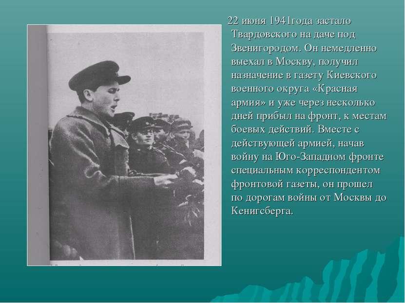 22 июня 1941года застало Твардовского на даче под Звенигородом. Он немедленно...