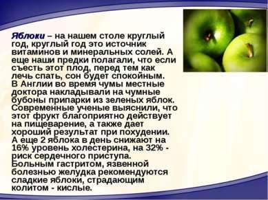 Яблоки – на нашем столе круглый год, круглый год это источник витаминов и мин...