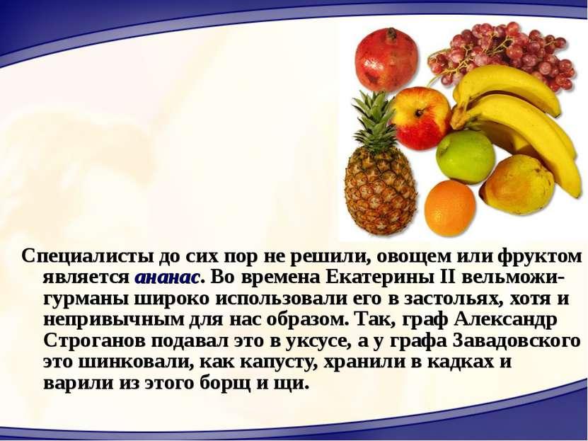 Специалисты до сих пор не решили, овощем или фруктом является ананас. Во врем...