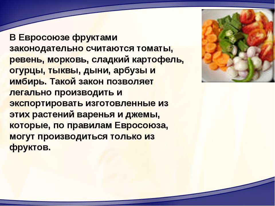 В Евросоюзе фруктами законодательно считаются томаты, ревень, морковь, сладки...