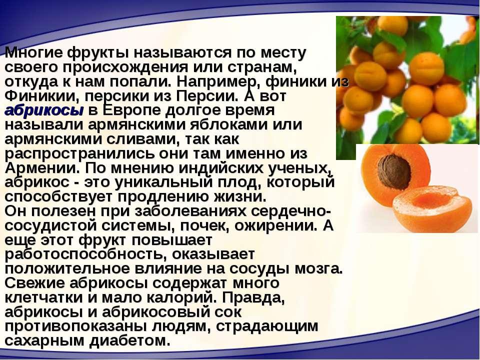 Многие фрукты называются по месту своего происхождения или странам, откуда к ...