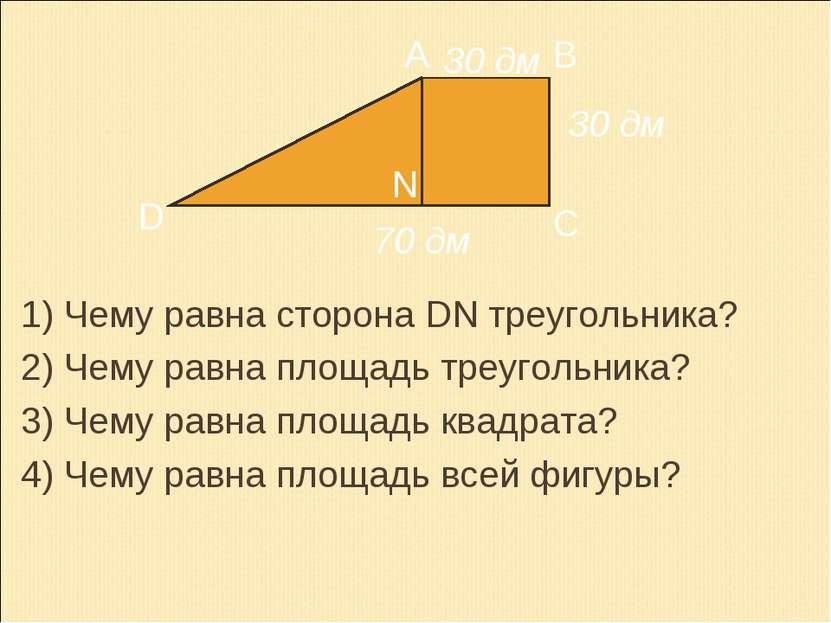 70 дм 30 дм 30 дм 1) Чему равна сторона DN треугольника? 2) Чему равна площад...