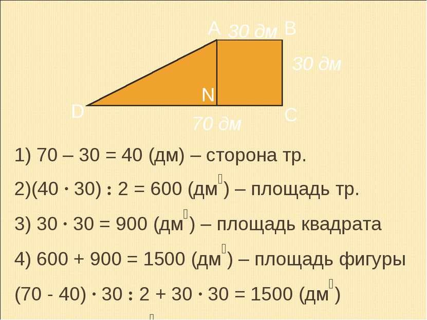 70 дм 30 дм 30 дм 1) 70 – 30 = 40 (дм) – сторона тр. 2)(40 · 30) : 2 = 600 (д...