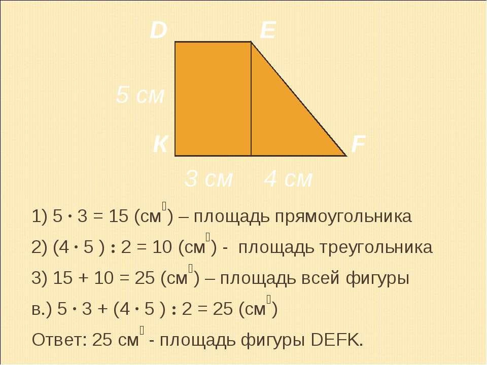 1) 5 · 3 = 15 (см₂) – площадь прямоугольника 2) (4 · 5 ) : 2 = 10 (см₂) - пло...