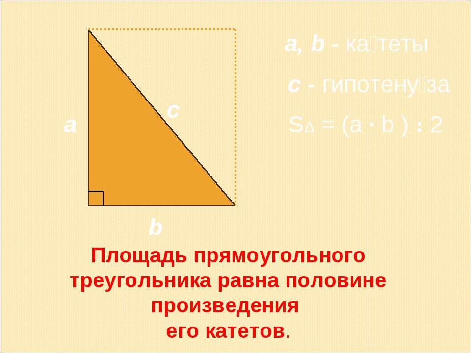 a b c a, b - ка теты с - гипотену за SΔ = (a · b ) : 2 Площадь прямоугольного...