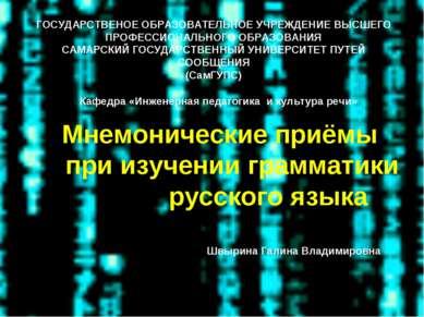 Мнемонические приёмы при изучении грамматики русского языка ГОСУДАРСТВЕНОЕ ОБ...