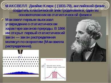 МАКСВЕЛЛ Джеймс Клерк ( (1831-79), английский физик, создатель классической э...