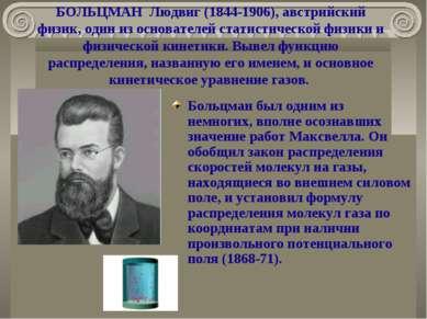 БОЛЬЦМАН Людвиг (1844-1906), австрийский физик, один из основателей статистич...