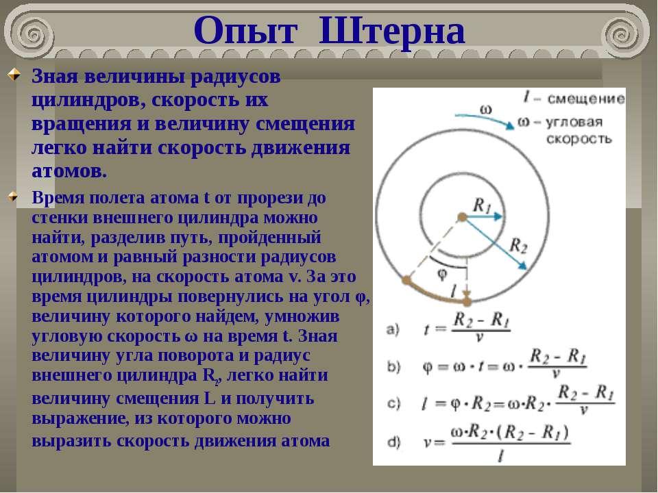Опыт Штерна Зная величины радиусов цилиндров, скорость их вращения и величину...