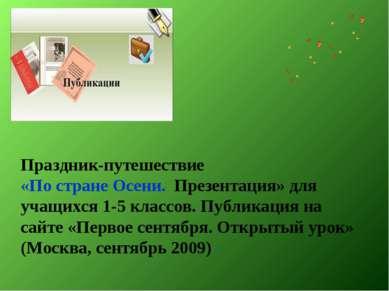 Праздник-путешествие «По стране Осени. Презентация» для учащихся 1-5 классов....