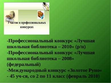 -Профессиональный конкурс «Лучшая школьная библиотека – 2010» (р/н) -Професси...
