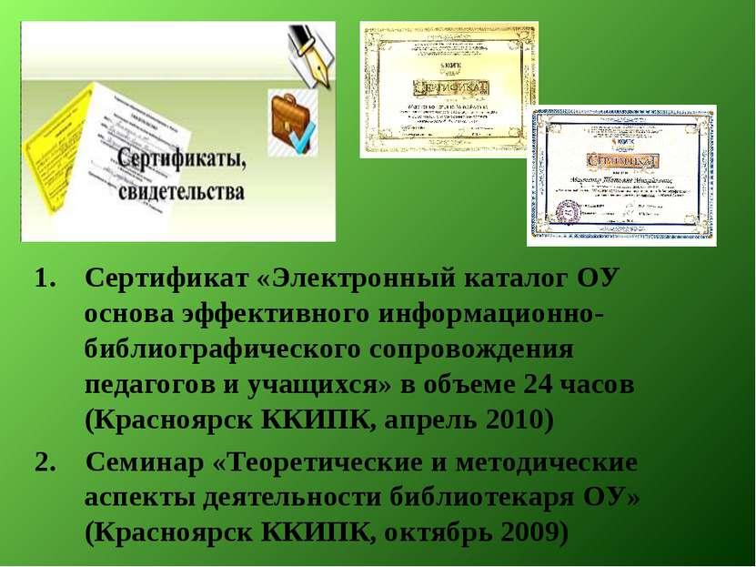 Сертификат «Электронный каталог ОУ основа эффективного информационно-библиогр...