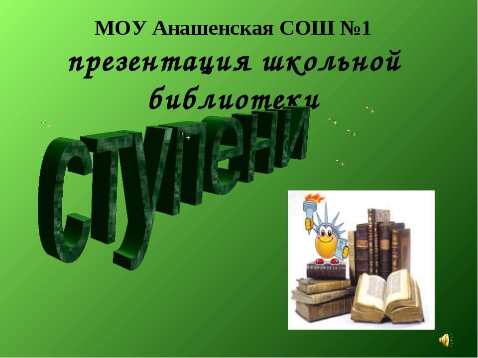 МОУ Анашенская СОШ №1 презентация школьной библиотеки