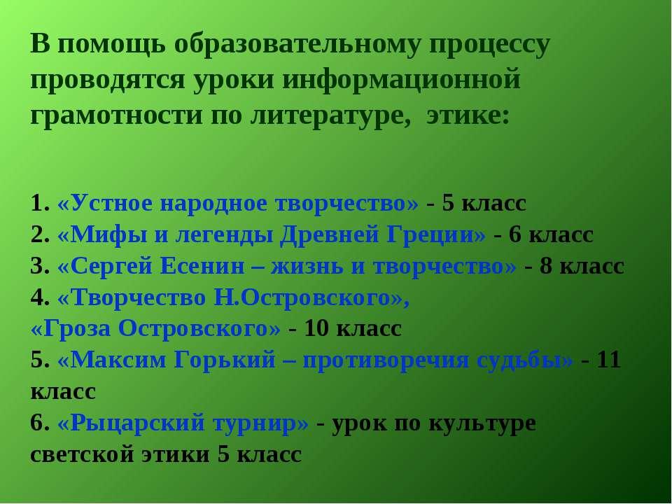 1. «Устное народное творчество» - 5 класс 2. «Мифы и легенды Древней Греции» ...
