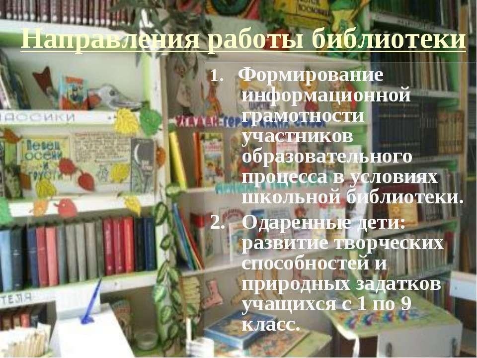 Направления работы библиотеки 1. Формирование информационной грамотности учас...