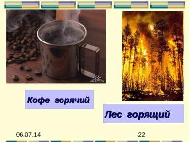 Кофе… Лес… Кофе горячий Лес горящий