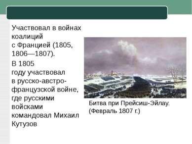 Битва при Прейсиш-Эйлау. (Февраль 1807 г.) Участвовал в войнах коалиций сФра...