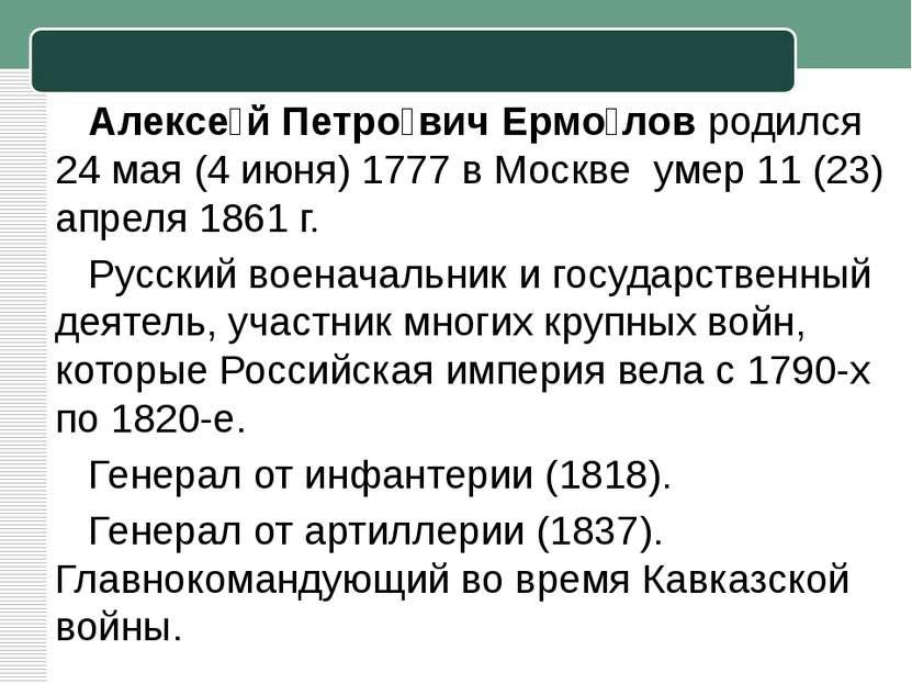 Алексе й Петро вич Ермо ловродился 24 мая (4 июня)1777 вМоскве умер 11 (2...