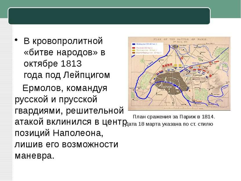 В кровопролитной «битве народов» в октябре1813 годаподЛейпцигом Ермолов, ...