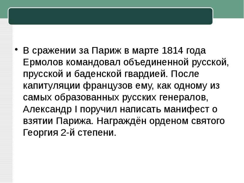 Всражении за Парижв марте 1814 года Ермолов командовал объединенной русской...