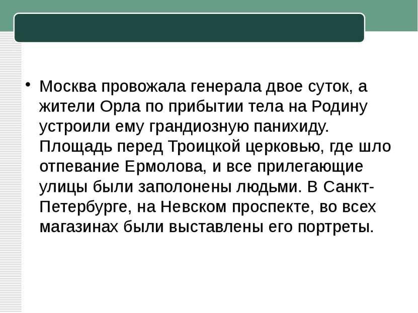 Москва провожала генерала двое суток, а жители Орла по прибытии тела на Родин...