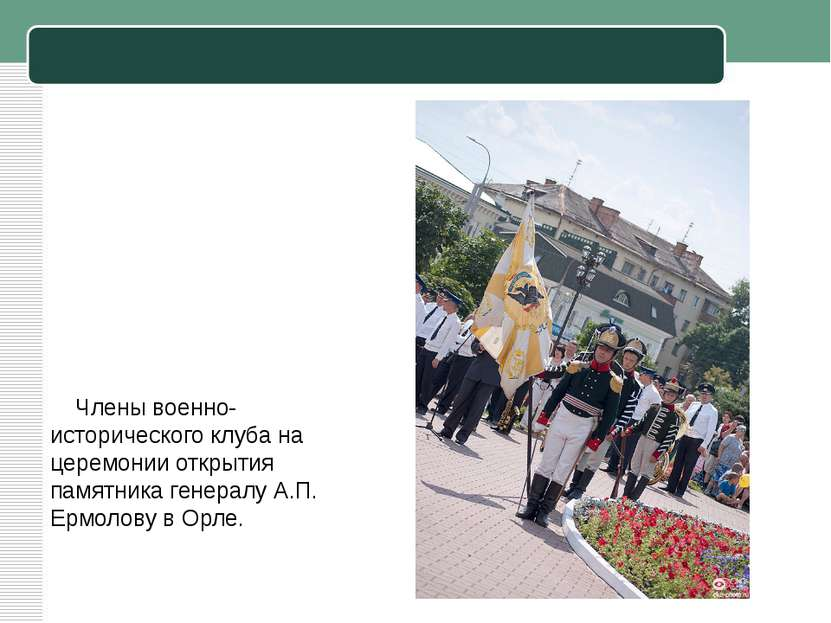 Члены военно-исторического клуба на церемонии открытия памятника генералу А.П...