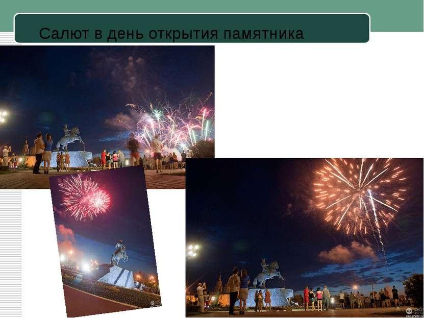 Салют в день открытия памятника