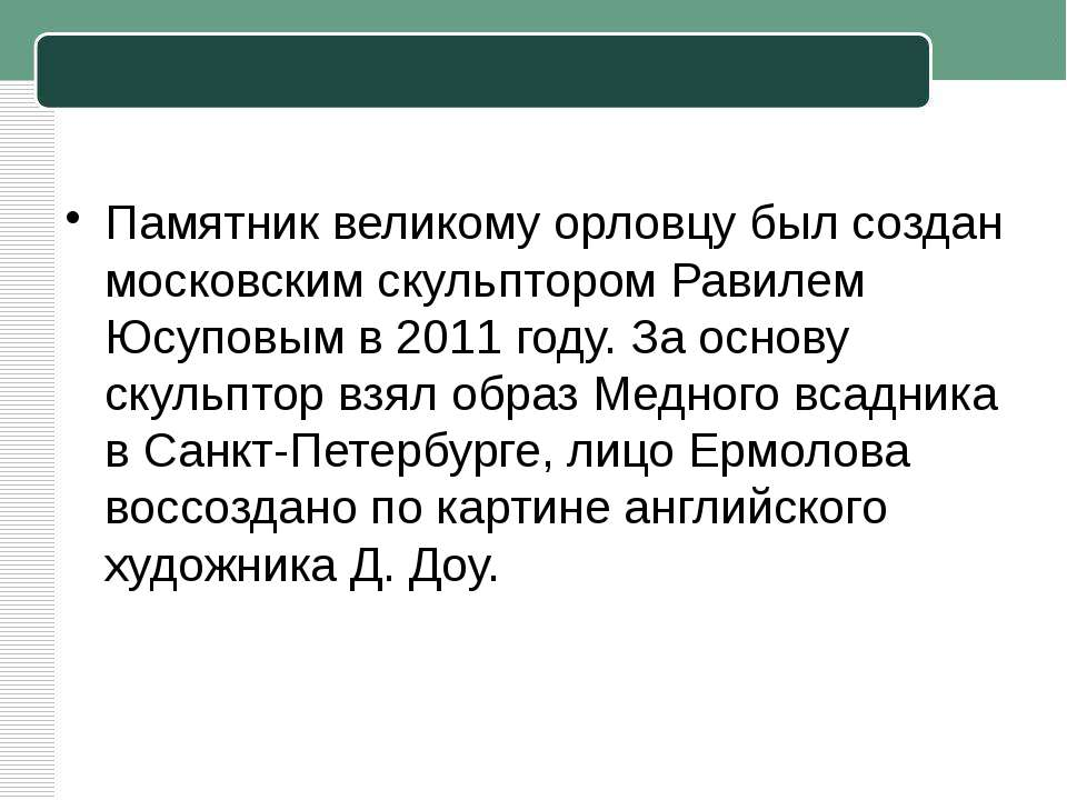 Памятник великому орловцу былсоздан московским скульптором Равилем Юсуповым ...