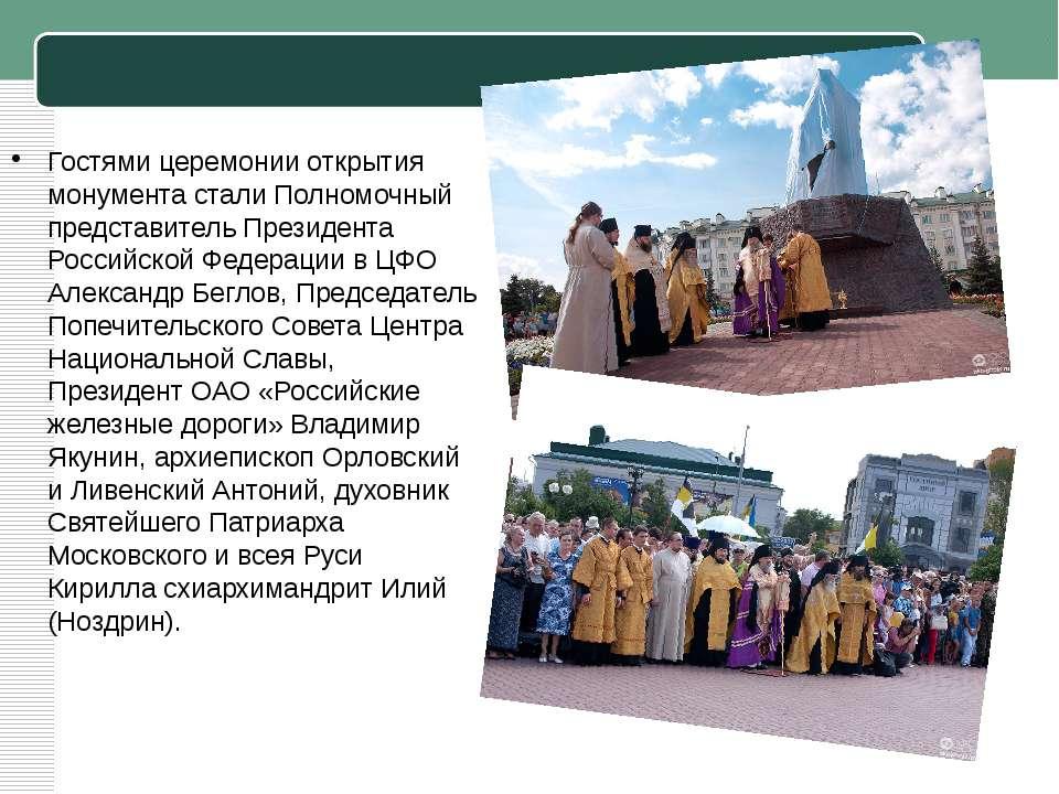 Гостями церемонии открытия монумента стали Полномочный представитель Президен...