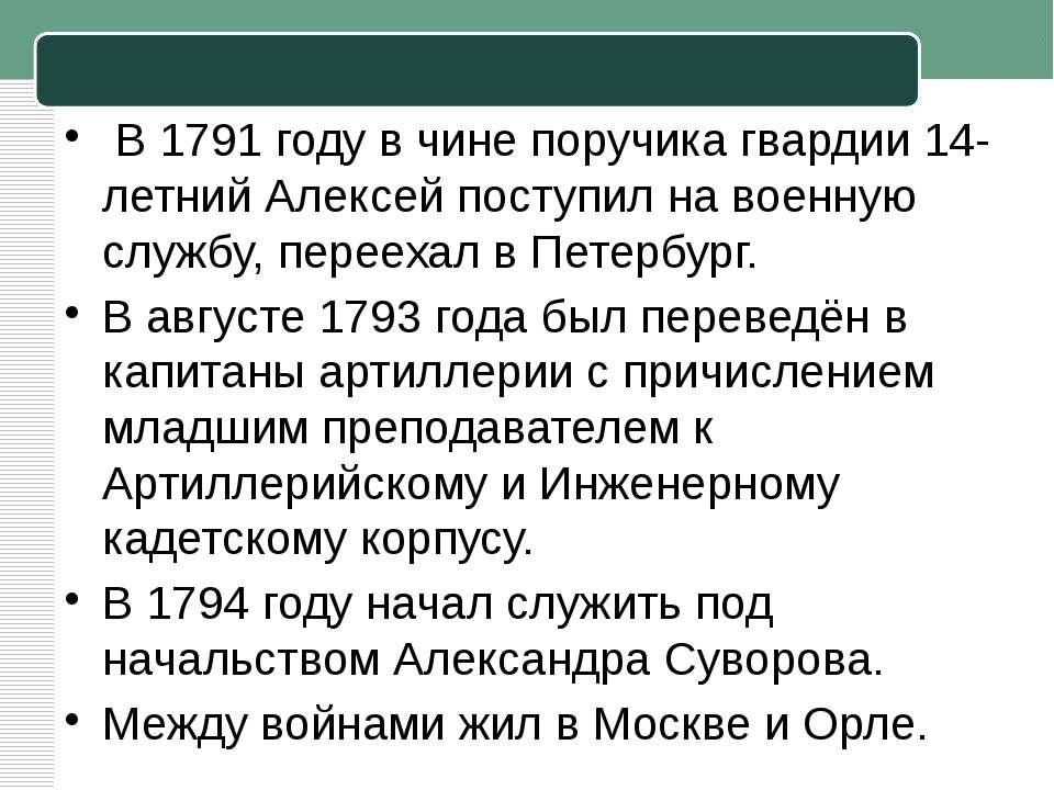 В1791 годув чине поручика гвардии 14-летний Алексей поступил на военную слу...