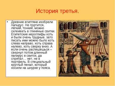История третья. Древние египтяне изобрели папирус. Не портится, лёгкий, тонки...