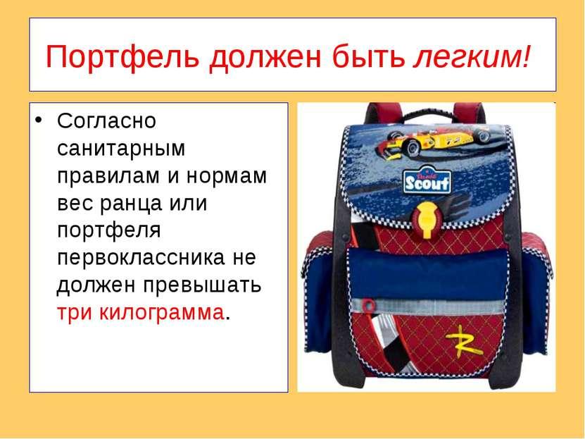 Портфель должен быть легким! Согласно санитарным правилам и нормам вес ранца ...