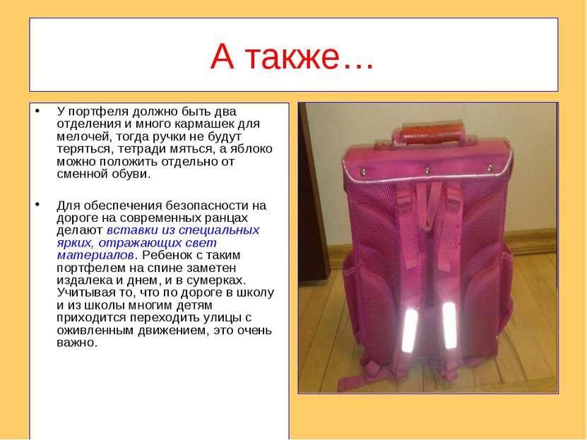 А также… У портфеля должно быть два отделения и много кармашек для мелочей, т...