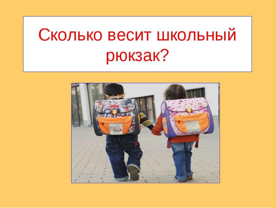 Сколько весит школьный рюкзак?