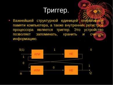Триггер. Важнейшей структурной единицей оперативной памяти компьютера, а такж...