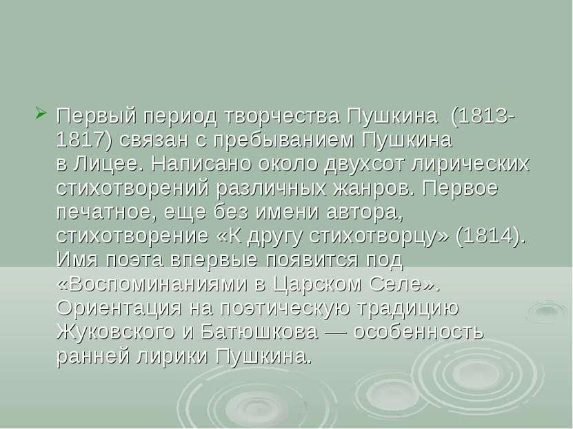 Первый период творчества Пушкина (1813-1817) связан спребыванием Пушкина вЛ...