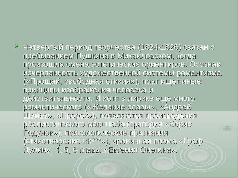 Четвертый период творчества (1824-1826) связан с пребыванием Пушкина в Михайл...