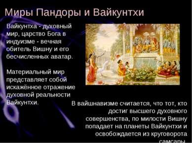 Миры Пандоры и Вайкунтхи Вайкунтха - духовный мир, царство Бога в индуизме - ...