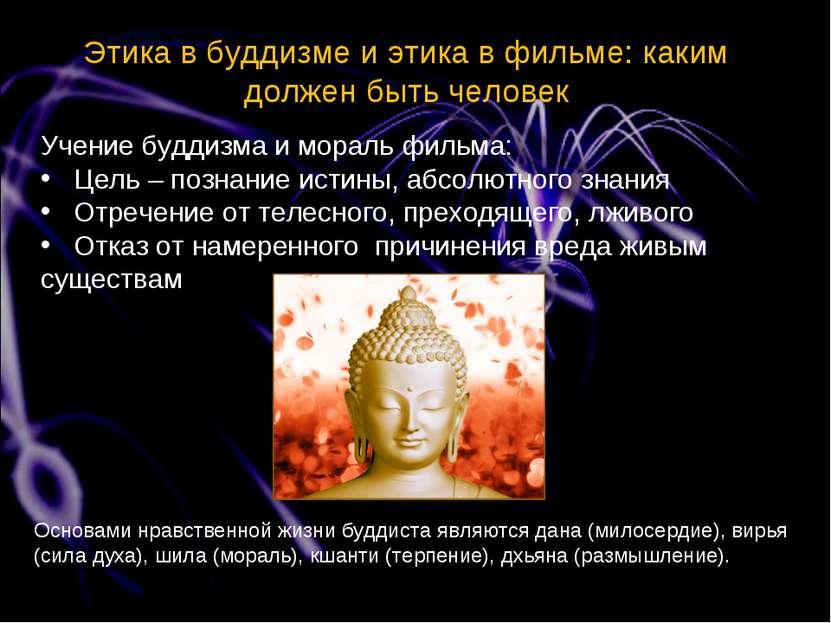 Этика в буддизме и этика в фильме: каким должен быть человек Учение буддизма ...