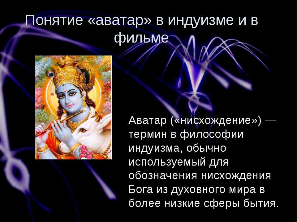 Понятие «аватар» в индуизме и в фильме Аватар («нисхождение») — термин в фило...
