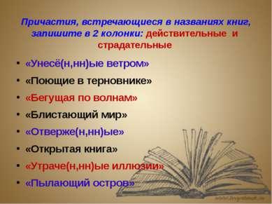 Причастия, встречающиеся в названиях книг, запишите в 2 колонки: действительн...