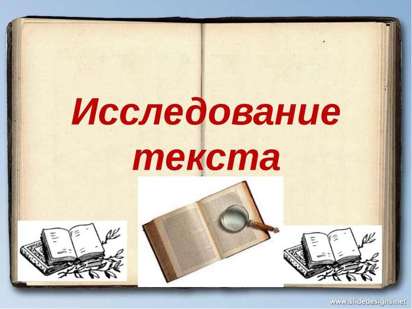 Исследование текста
