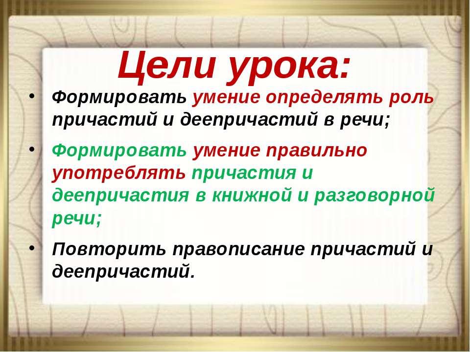Цели урока: Формировать умение определять роль причастий и деепричастий в реч...