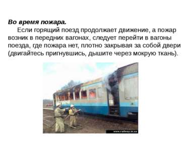 В поезде Во время пожара. Если горящий поезд продолжает движение, а пожар воз...