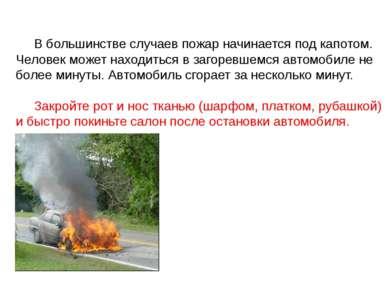 Автомобиль загорелся В большинстве случаев пожар начинается под капотом. Чело...