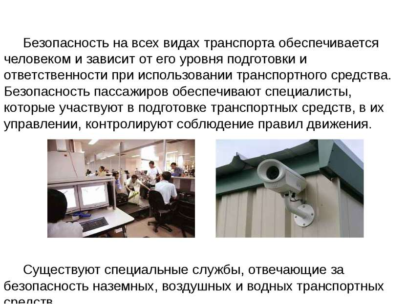 Третий Безопасность на всех видах транспорта обеспечивается человеком и завис...