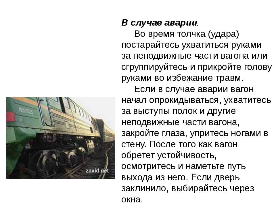 В поезде В случае аварии. Во время толчка (удара) постарайтесь ухватиться рук...